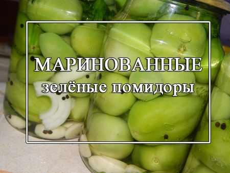рецепт маринада для зеленых помидор