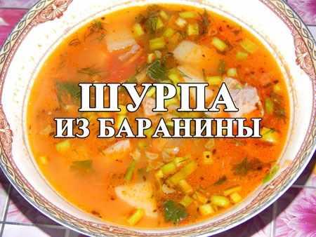 Первые блюда из баранины