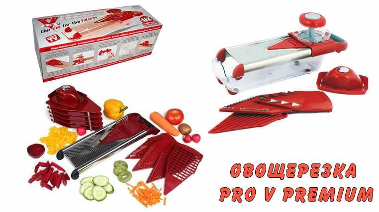 овощерезка Pro V Premium