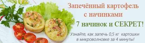 запеченный картофель как в крошке картошке