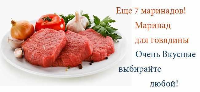 маринад для говядины для мягкости